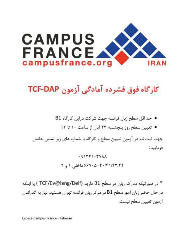 کارگاه فوق فشرده آمادگی آزمون TCF-DAP