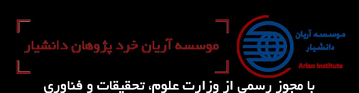 موسسه آریان | Arian Institute