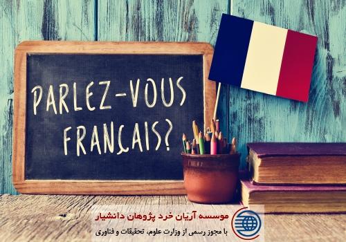 تحصیل رایگان در فرانسه مقطع کارشناسی