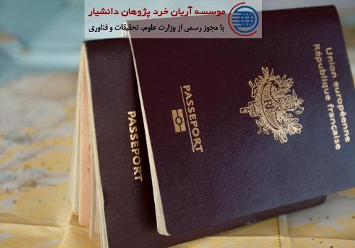 دریافت پاسپورت فرانسه