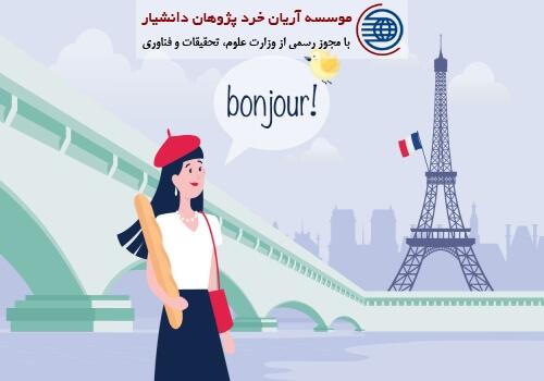 اخذ ویزای کار در فرانسه